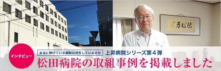 医療法人天和会 松田病院